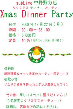 中野野方店 クリスマスイベント